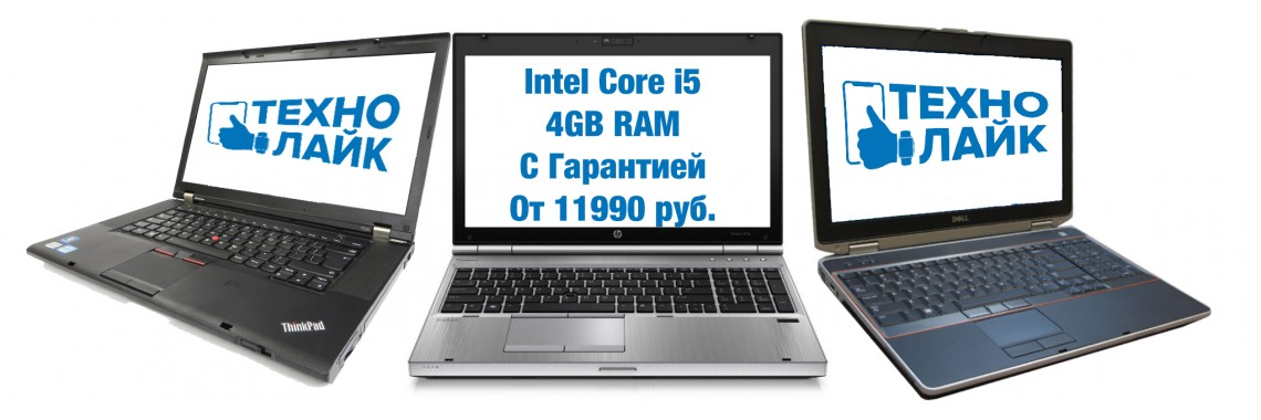 Ноутбуки на i5 от 11990